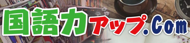 国語力アップ.com